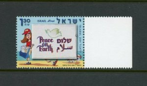 ISRAEL 2004 TELABUL DRAW YOUR OWN STAMP #2  SINGLE  MINT NEVER HINGED