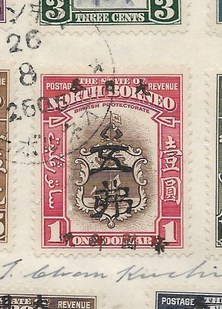 NORTH BORNEO JAPANESE OCCUPATION (PP1111B) COVER SG J20-32, J34 GREAT RARITY VFU