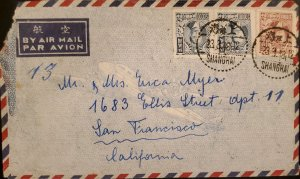 O) 1948 CHINA, SUN YAT-SEN AND PLUM BLOSSOMS, AIRMAIL TO CALIFORNIA, XF