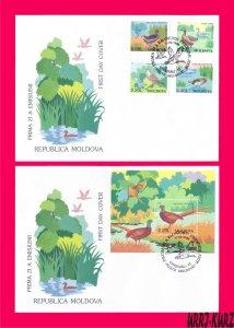 MOLDOVA 1996 Mi.209 Nature Fauna Birds Ducks Pheasant Mi205-208+Bl.8(209) 2 FDC