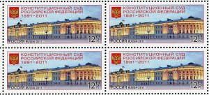 Russia 2011 Block 20th Ann Constitutional Court Moscow Architecture Organization