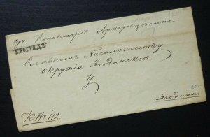 Serbia 1854 Prephila Cover Sent From Belgrade To Jagodina  C6