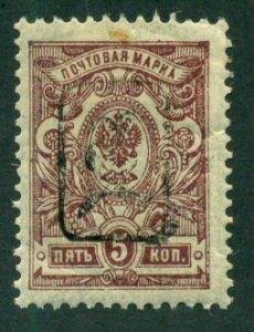 Armenia 1919 #34 MH SCV(2020)=$1.10