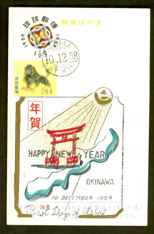 RYUKYU ISLANDS 1958 1 1/2c NEW YEAR 1959 Postal Card Sc UX13, 56 NAHA FDC