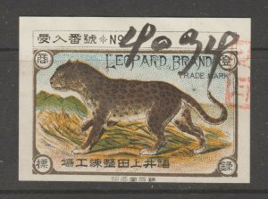 Japan Silk Inspection seal Revenue Fiscal Stamp 11-17-6 Tiger Leopard