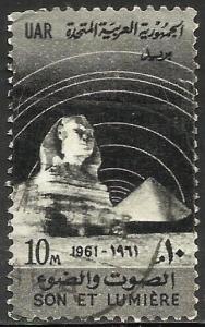 Egypt 1961 Scott# 542 Used