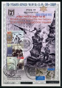 ISRAEL SOUVENIR LEAF 498ia 70 YEARS SINCE WWII ISRAEL JEWISH WAR VETERANS OVP'T