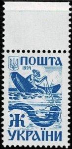 1994 Ukraine Scott Catalog Number 182 Unused Never Hinged