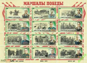 Stamps of Ukraine (local) 2019 - Marshals of Victory block **