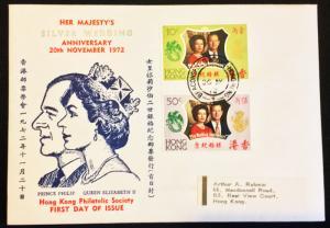 HONG KONG Silver Wedding Anniversary Hong Kong Philatelic Society FDC