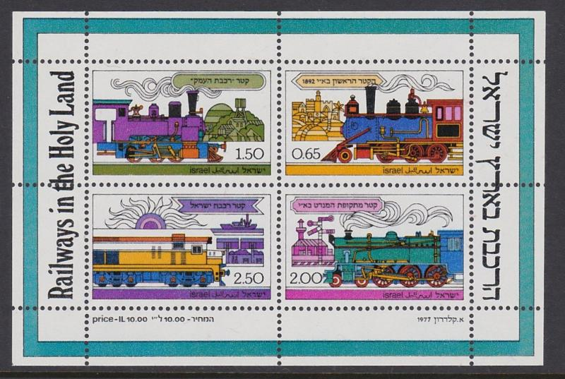 Israel 1977 Trains SS (Scott 677a) MNH