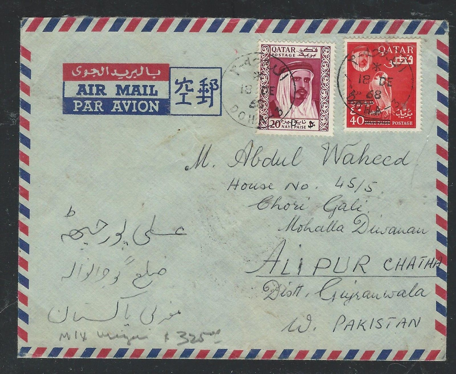 QATAR (P0204B) REVALUED CURRENCY+NEW 20NP 1965 SMALL COVER FROM DOHA