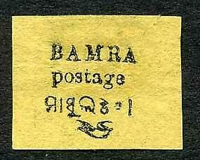 Bamra 1888 Issue 4a black on yellow Second Resetting