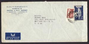 Greece to New York NY 1959 Airmail # 10 Cover