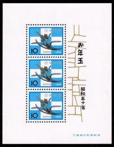 Japan #1198 New Year Lottery Sheet; MNH (1.50)