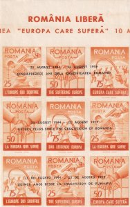 Romania: Unlisted MNH, 15th Anniv, of Liberation From Germany (S19111)