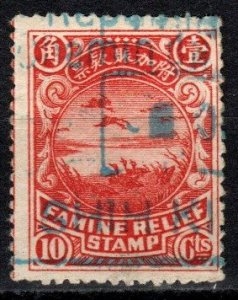 China Famine Relief Stamp F-VF Used  (X785)