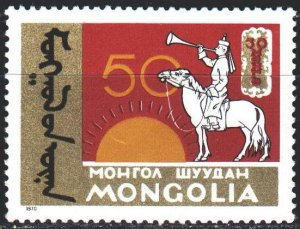 Mongolia. 1970. 617. 50 years to the Unen newspaper, press, horse. MNH.