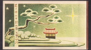 RYUKYUS: CHRISTMAS 1945 MILITARY LETTERSHEET Mint Okinawa, Unusual & Beautiful!