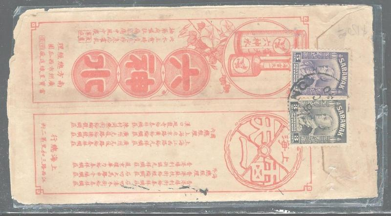SARAWAK (PP2604B) BROOKE 3C BLACK PR ON CENSORED RED BAND COVER TO SINGAPORE