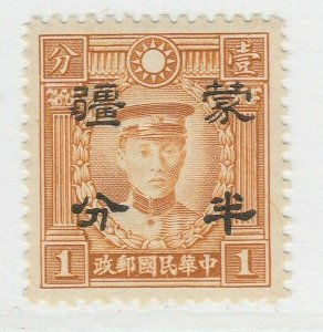 Mengkiang China Japanese Occupation Optd on Imitative Martyrs 1942  A16P62F982