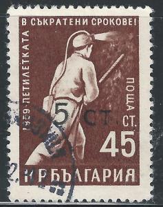 Bulgaria #1199 5s on 45s Miner