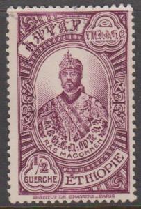 Ethiopia Sc#234 Used