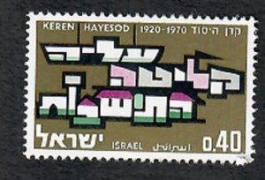 Israel #422 Letters Shaped like Ships MNH Single