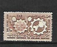 EGYPT, 456, MNH, ECONOMIC CONFERENCE