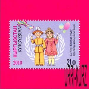 KYRGYZSTAN 2010 Children Rights of Child ONU UNO UN Declaration 1v Sc351 MNH