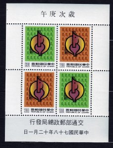 Z594 JLstamps 1989 taiwan china mnh s/s #2707a new years