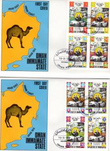 Oman Immamate State 1979 Sir Rowland Hill 2 Shlt Imperf.Official FDC