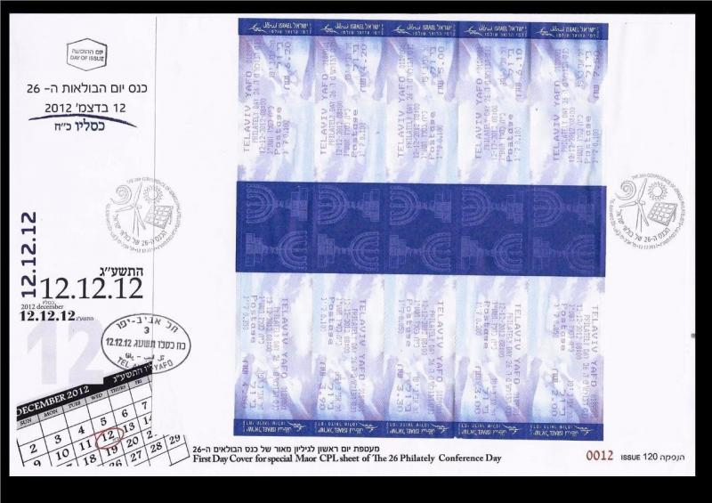 ISRAEL STAMP 2012 PHILATELY DAY 26th CONFERENCE MAOR FDC MENORAH LABEL 12.12.12