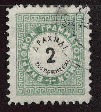 GREECE Scott J12 Used postage duel stamp perf 9