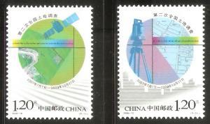 China PRC 2008-15 Second Land Survey Stamps Set of 2 MNH