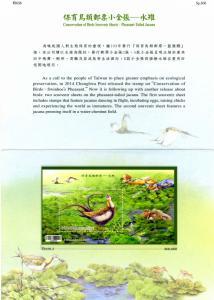 TAIWAN October 11th 2017 Birds Pheasant Souvenir Sheets presentation Folder (2)