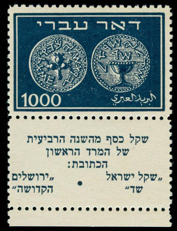 momen: ISRAEL Stamps #9 FULL TAB POST OFFICE FRESH MINT OG NH VF
