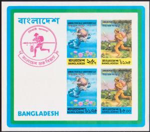Bangaladesh 1974 Scott 68a Imperf UPU sheet MNH