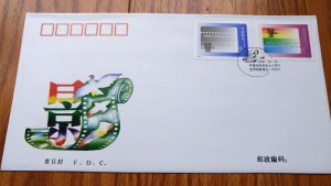 """RARE CHINA 1995 """"CHINESE FILM INDUSTRY"""" 1ST DAY CANCELLED FDC COVER"""