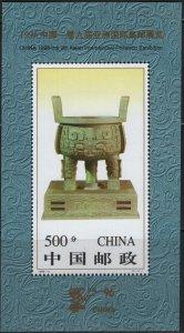 PRC CHINA 2681 MNH 9th Asian Intl. Philatic Exhebition