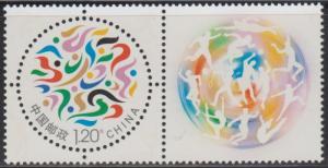 China PRC 2015 Personalized Stamp #40 Sports Set of 1 MNH