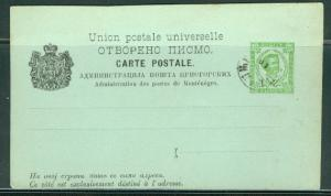 Montenegro H & G # 9, pse postal card, used, issued 1892