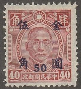 China stamp, Scott# 851, MH, surcharged 50,  #c-57