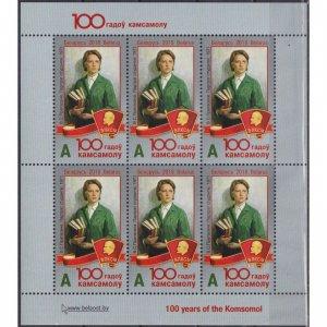 Belarus 2018 100 years of the Komsomol  (MNH)  - Komsomol