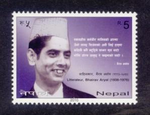 Nepal Sc# 834 MNH Bhairab Aryal