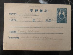 MINT 1950s North Korea DPR Postal Stationary postcard