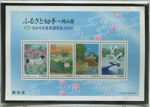 Japan 1991 Prefecture NH Scott Z390-93 Z393b Okayama Korakuen Souvenir Sheet