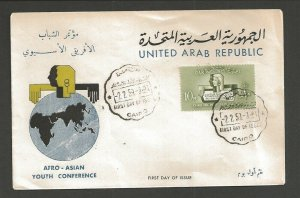 1959 UAR Egypt Afro-Asian Youth Conference FDC