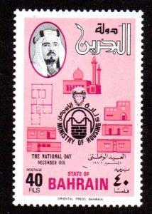 BAHRAIN 252 MH SCV $2.25 BIN $1.15 BUILDINGS