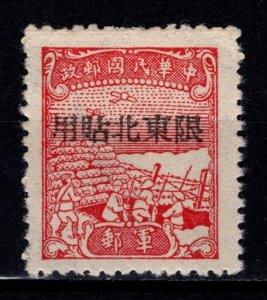 China 1946 North Eastern Provinces, Optd. Military Post Stamp [Unused]